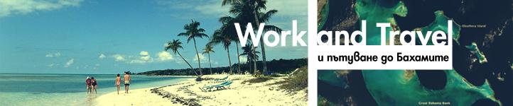 Посети Бахамите, по време на Work and Travel USA