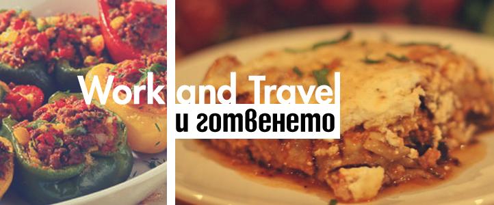 Work and Travel и българските гозби